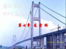 第七章 悬索桥