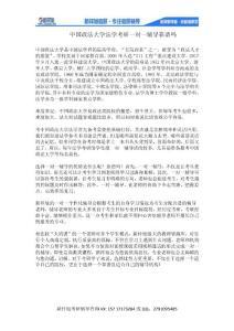 中国政法大学法学考研一对一辅导靠谱吗