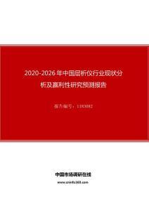 2020年中国层析仪行业现状分析及赢利性研究预测报告