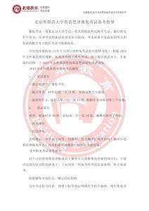 北京外国语大学英语笔译推免考试备考指导