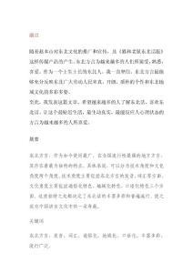东北话与普通话的区别(1)