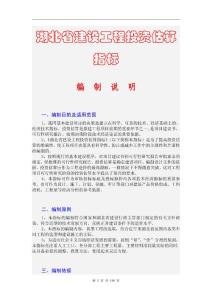 湖北省建设工程投资估算指..