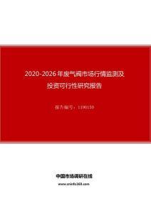 2020年废气阀市场行情监测及投资可行性研究报告