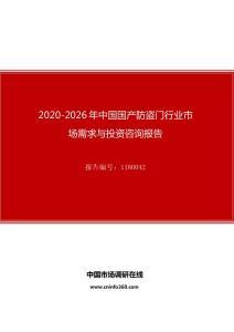 2020年中国国产防盗门行业市场需求与投资咨询报告