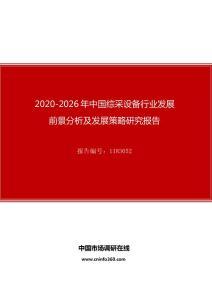 2020年中国综采设备行业发展前景分析及发展策略研究报告