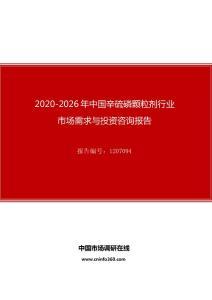 2020年中国辛硫磷颗粒剂行业市场需求与投资咨询报告