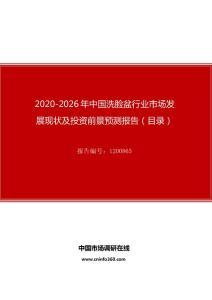 2020年中国洗脸盆行业市场发展现状及投资前景预测报告