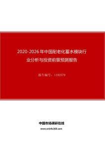 2020年中国耐老化蓄水模块行业分析与投资前景预测报告