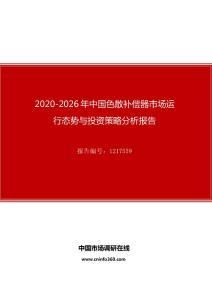 2020年中国色散补偿器市场运行态势与投资策略分析报告