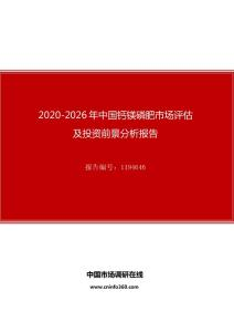 2020年中国钙镁磷肥市场评估及投资前景分析报告