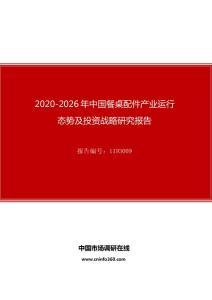 2020年中国餐桌配件产业运行态势及投资战略研究报告