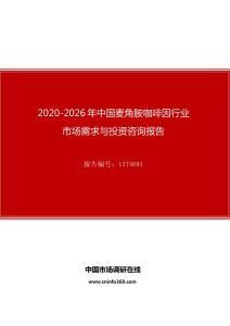2020年中国麦角胺咖啡因行业市场需求与投资咨询报告