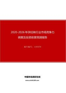 2020年孕妇袜行业市场竞争力调查及投资前景预测报告