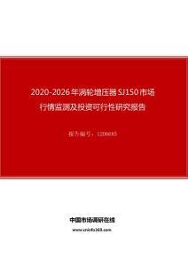 2020年涡轮增压器SJ150市场行情监测及投资可行性研究报告