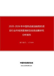 2020年中国风动废油抽取机项目行业市场深度调研及投资战略研究分析报告