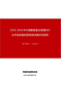 2020年中国鲫鱼复合预混料行业市场供需前景预测深度研究报告