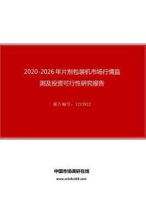2020年片剂包装机市场行情监测及投资可行性研究报告