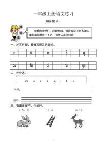 人教版一年级上册语文试卷(每单元)