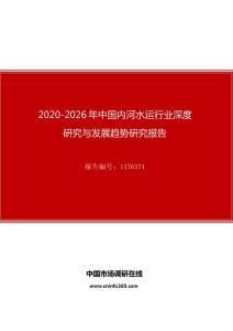 2020年中国内河水运行业深度研究与发展趋势研究报告