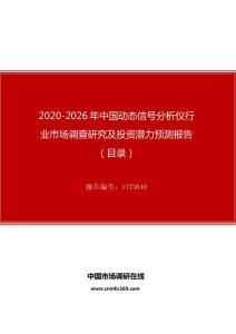 2020年中国动态信号分析仪行业市场调查研究及投资潜力预测报告
