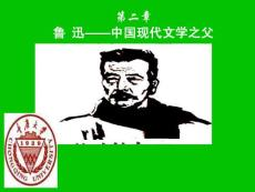 现代小说之父――鲁迅课件