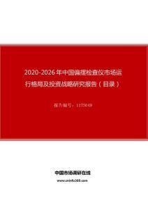 2020年中国偏摆检查仪市场运行格局及投资战略研究报告