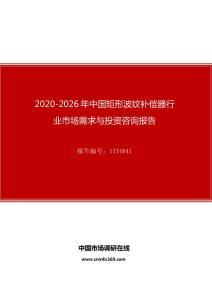 2020年中国矩形波纹补偿器行业市场需求与投资咨询报告