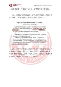 2021考研第一个报名公告出炉,没有居住证不能报名!