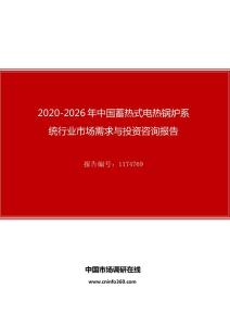 2020年中国蓄热式电热锅炉系统行业市场需求与投资咨询报告