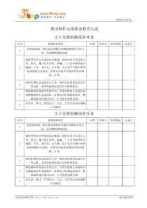 燃油锅炉定期保养检查记录表
