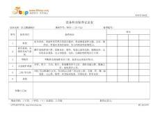 卧式燃油锅炉检查保养记录表