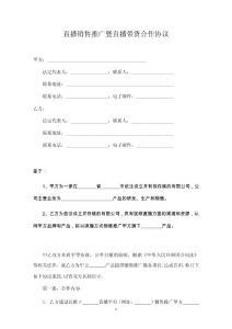 直播销售推广暨直播带货合作协议(律师拟定详细版)
