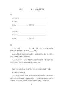 商务合作保密协议(律师拟定详细版)