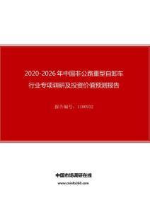 2020年中国非公路重型自卸车行业专项调研及投资价值预测报告
