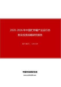 2020年中国贮存罐产业运行态势及投资战略研究报告