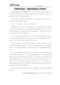 2020贵州事业单位E类考试护理专业知识:阴道炎真的这么可怕吗