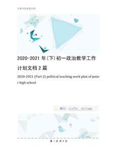2020-2021年(下)初一政治教学工作计划文档2篇