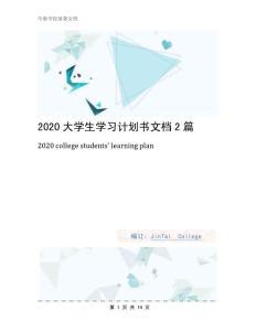 2020大学生学习计划书文档2篇