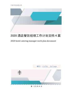 2020酒店餐饮经理工作计划文档4篇