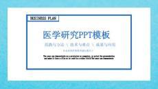 蓝色医学思路与方法研究PPT模板