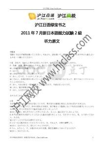 2011年7月N2真题听力原文