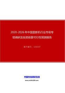 2020年中国显影机行业市场专项调研及投资前景可行性预测报告