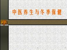 中医养生与冬季保健(ppt,经典资料)