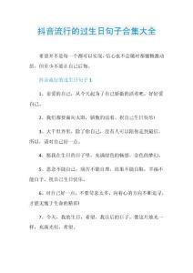 抖音流行的過生日句子合集大全.doc