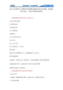 2021北京師范大學物理學系凝聚態物理考研招生數據、復試線、參考書目、考試大綱等經驗指導