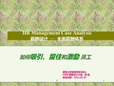 人力資源管理案例分析 之 全面薪酬體系管理 -- 暨南大學mba學院