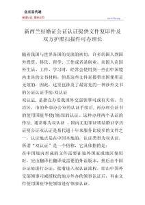 中国学历证明涉外双认证需要提供什么资料才能办好?
