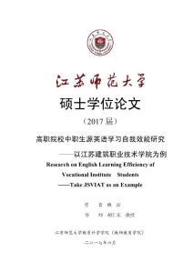 高职院校中职生源英语学习自我效能研究--以江苏建筑职业技术学院为例