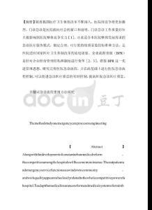 急診流程重組方法研究-臨床醫學論文