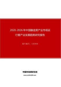 2020年中国酿造菜产业市场运行暨产业发展趋势研究报告